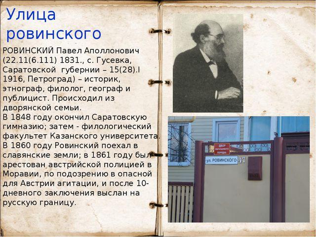 Улица ровинского РОВИНСКИЙ Павел Аполлонович (22.11(6.111) 1831., с. Гусевка,...