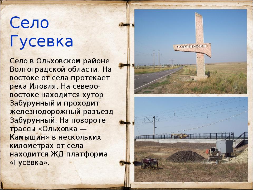 Село Гусевка Село в Ольховском районе Волгоградской области. На востоке от се...