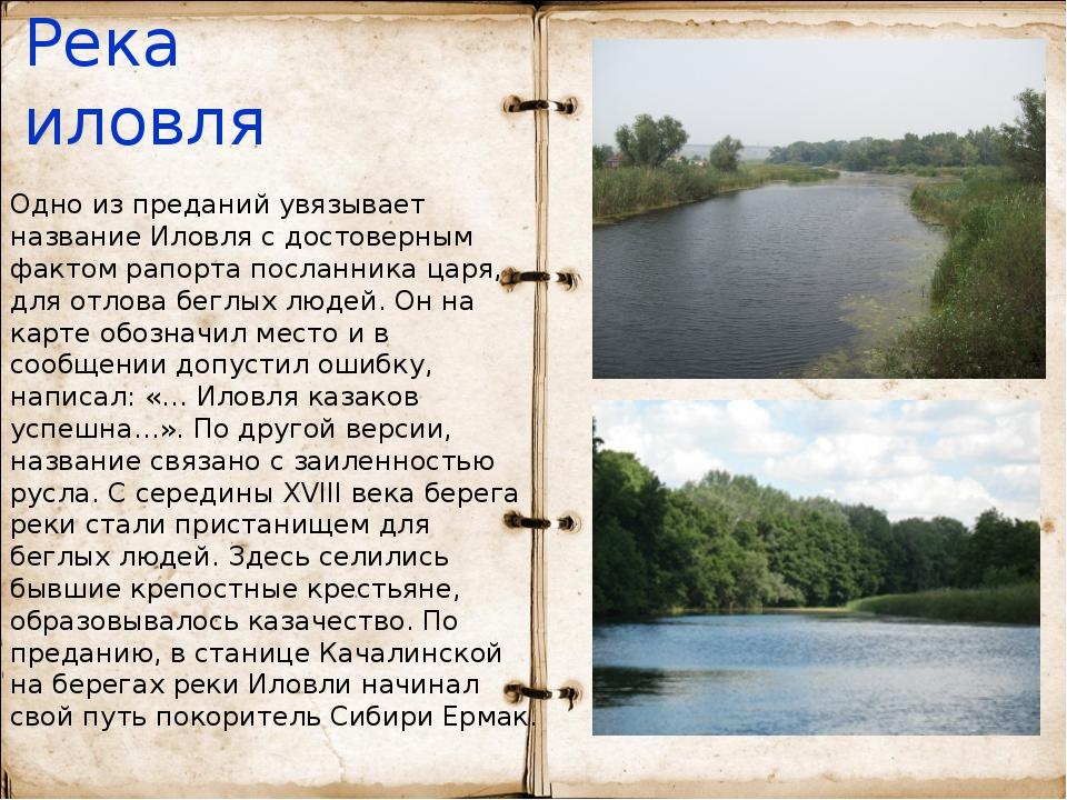Река иловля Одно из преданий увязывает название Иловля с достоверным фактом р...