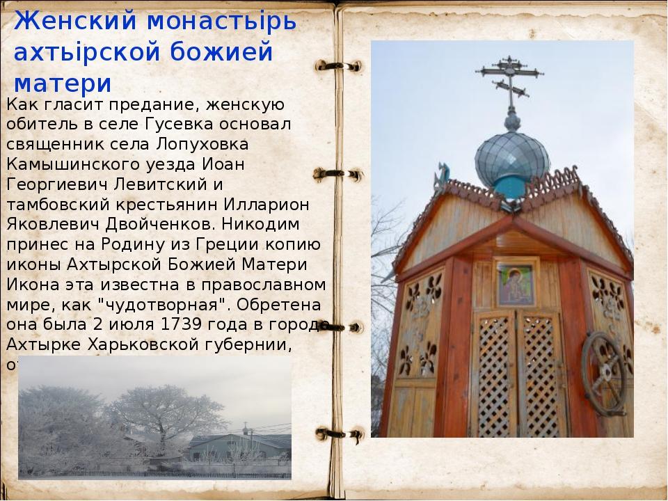 Женский монастьiрь ахтьiрской божией матери Как гласит предание, женскую обит...