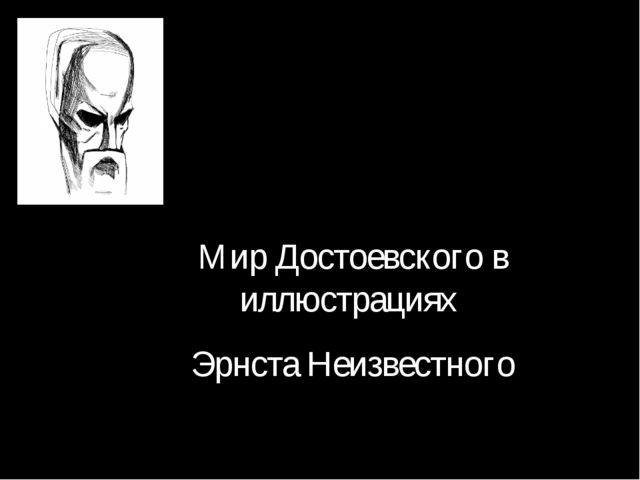 Мир Достоевского в иллюстрациях Эрнста Неизвестного