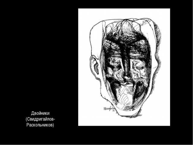 Двойники (Свидригайлов-Раскольников)