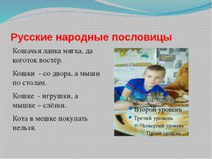 Русские народные пословицы Кошачья лапка мягка, да коготок востёр. Кошки - со