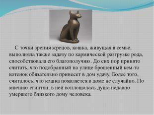 С точки зрения жрецов, кошка, живущая в семье, выполняла также задачу по кар
