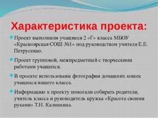 Характеристика проекта: Проект выполнили учащиеся 2 «Г» класса МБОУ «Краснояр