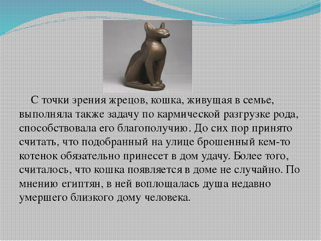 С точки зрения жрецов, кошка, живущая в семье, выполняла также задачу по кар...