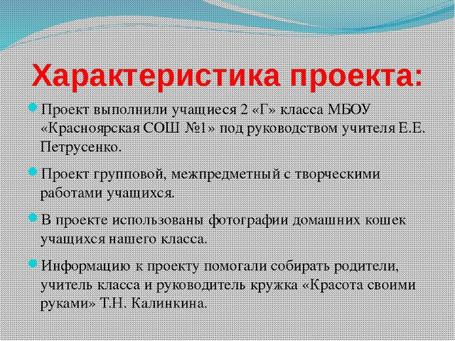Характеристика проекта: Проект выполнили учащиеся 2 «Г» класса МБОУ «Краснояр...
