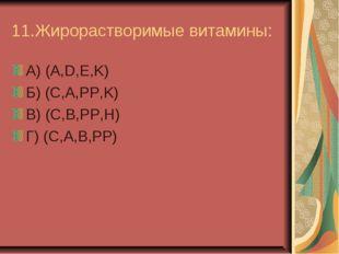 11.Жирорастворимые витамины: А) (A,D,E,K) Б) (C,A,PP,K) В) (C,B,PP,H) Г) (C,A