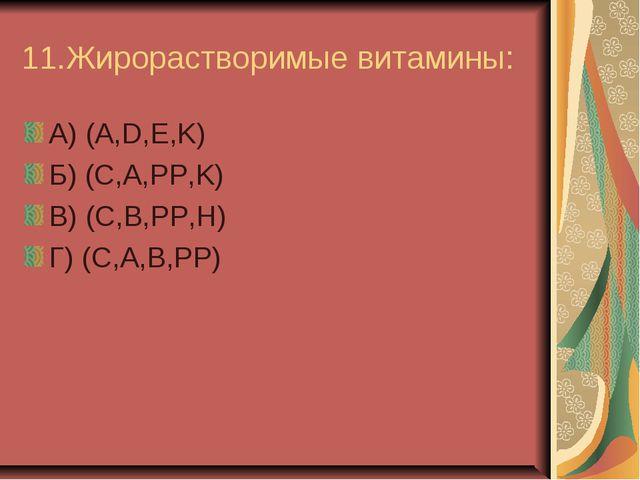 11.Жирорастворимые витамины: А) (A,D,E,K) Б) (C,A,PP,K) В) (C,B,PP,H) Г) (C,A...