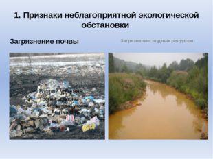 1. Признаки неблагоприятной экологической обстановки Загрязнение почвы Загряз