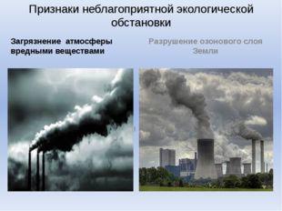 Признаки неблагоприятной экологической обстановки Загрязнение атмосферы вредн