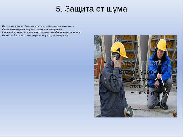 5. Защита от шума На производстве необходимо носить звукозаглушающие наушники...
