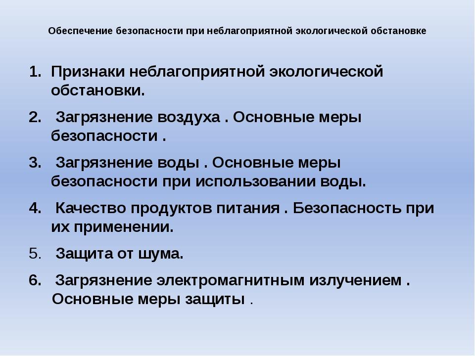 Обеспечение безопасности при неблагоприятной экологической обстановке Признак...