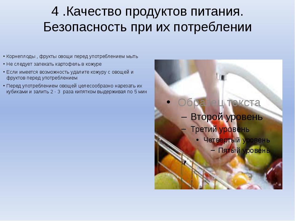4 .Качество продуктов питания. Безопасность при их потреблении Корнеплоды , ф...