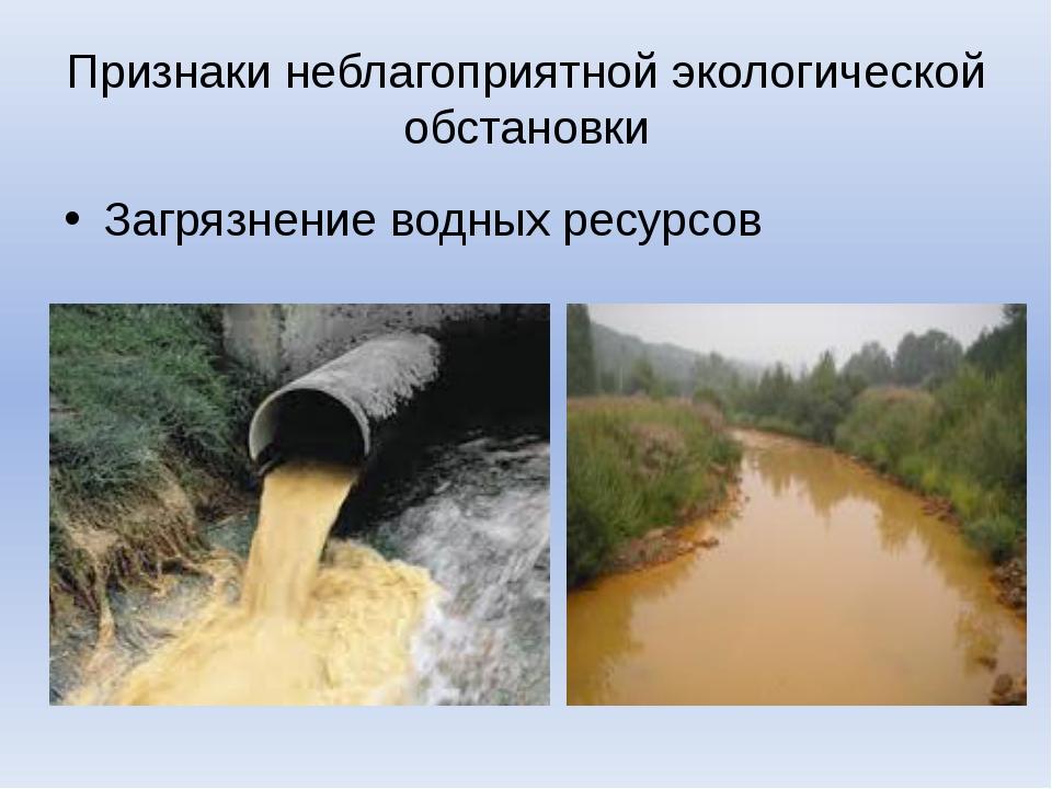 Признаки неблагоприятной экологической обстановки Загрязнение водных ресурсов