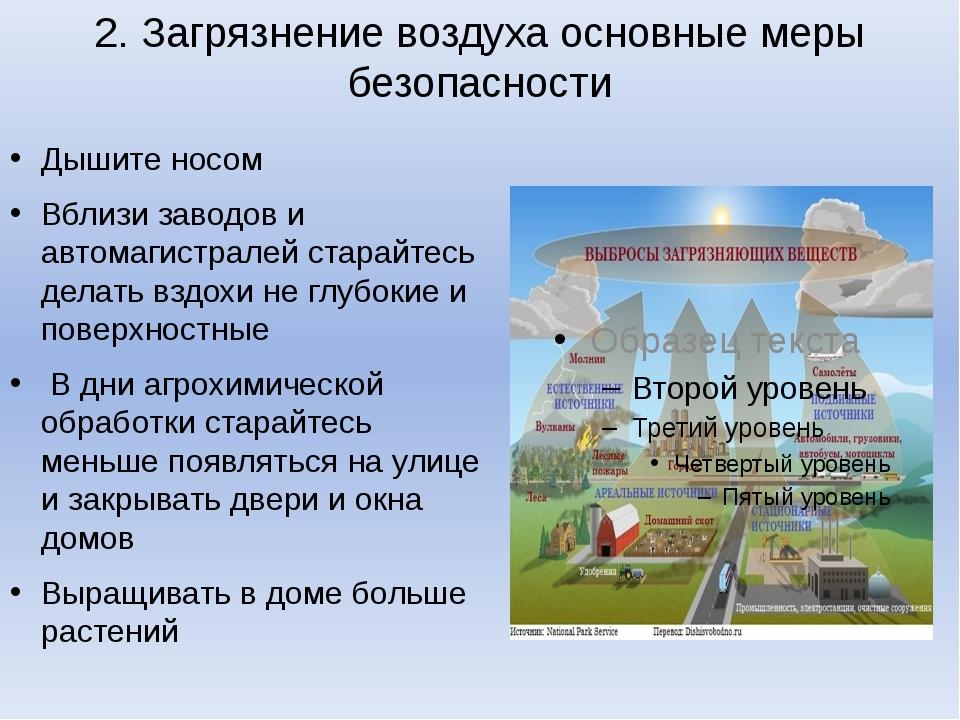 2. Загрязнение воздуха основные меры безопасности Дышите носом Вблизи заводов...