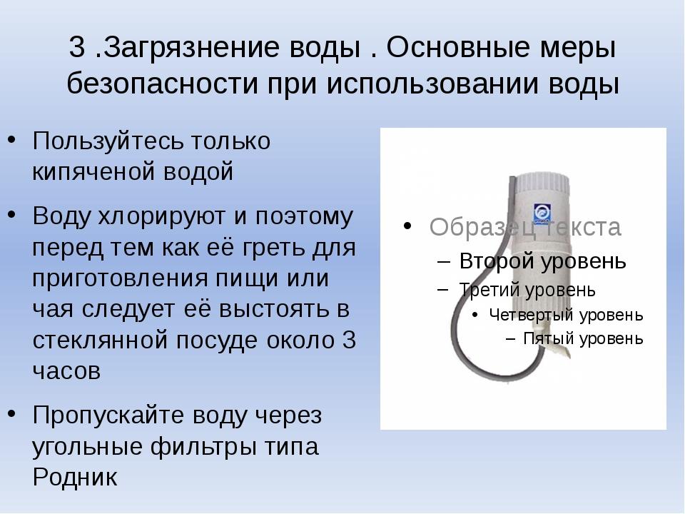 3 .Загрязнение воды . Основные меры безопасности при использовании воды Польз...