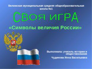 «Символы величия России» Велижская муниципальная средняя общеобразовательная