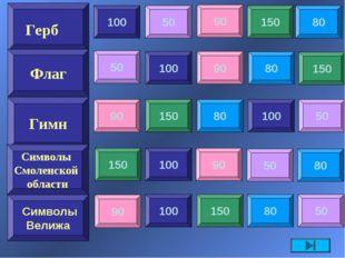 100 Флаг Гимн Символы Смоленской области Символы Велижа Герб 50 90 150 80 90