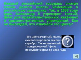 Каждый российский государь считал своим долгом внести изменения в российскую