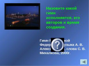 Гимн Российской Федерации, Музыка А. В. Александрова, слова С. В. Михалкова,