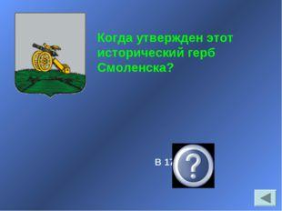В 1780 г. Когда утвержден этот исторический герб Смоленска?