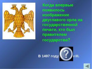 Когда впервые появилось изображение двуглавого орла на государственной печати