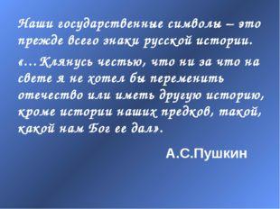 Наши государственные символы – это прежде всего знаки русской истории. «…Клян