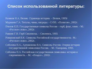 Список использованной литературы: Казаков Н.А. Велиж. Страницы истории. – Вел
