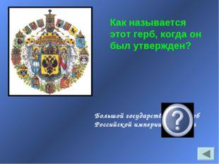 Большой государственный Герб Российской империи 1882 года Как называется этот