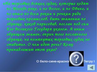 «На торговых всяких судах, которые ходят по Москве-реке, и по Волге, и по Дви