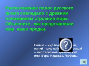 Белый – мир божественный, синий – мир небесный, красный – мир телесный, физич