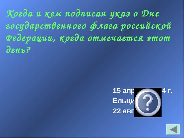 Когда и кем подписан указ о Дне государственного флага российской Федерации,...