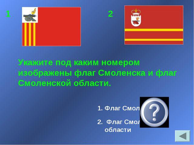 Флаг Смоленска Флаг Смоленской области Укажите под каким номером изображены ф...