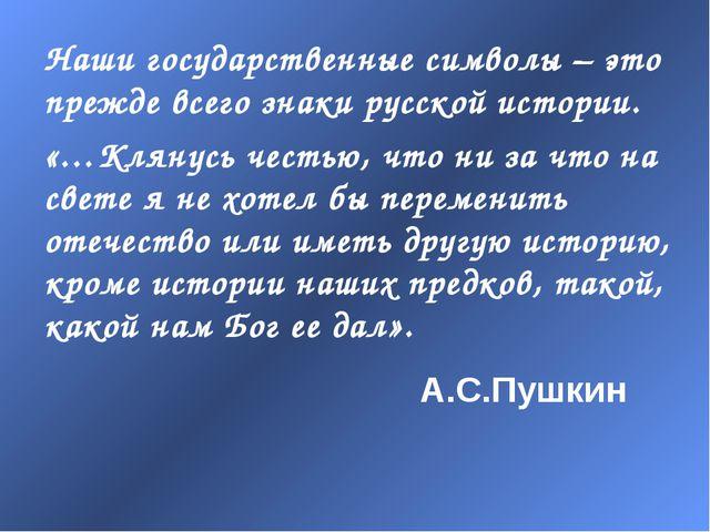 Наши государственные символы – это прежде всего знаки русской истории. «…Клян...