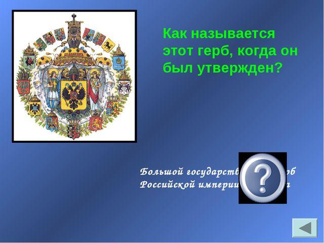 Большой государственный Герб Российской империи 1882 года Как называется этот...