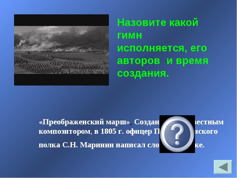 «Преображенский марш», Созданный неизвестным композитором, в 1805 г. офицер П...