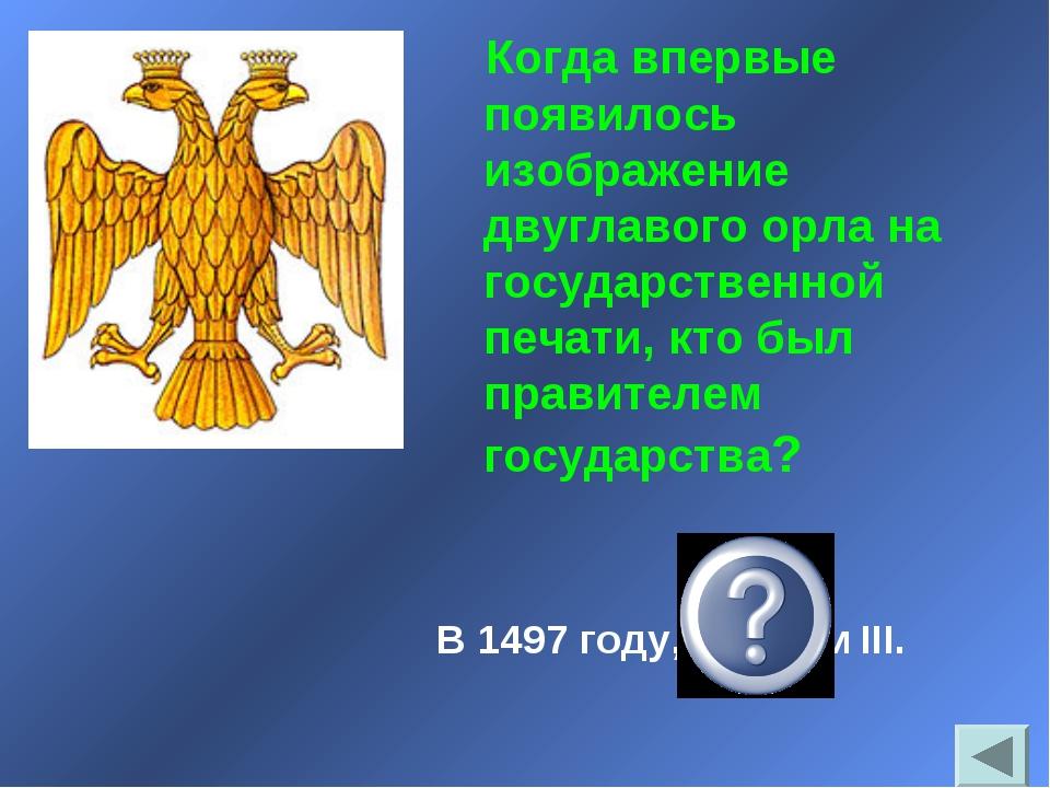 Когда впервые появилось изображение двуглавого орла на государственной печати...