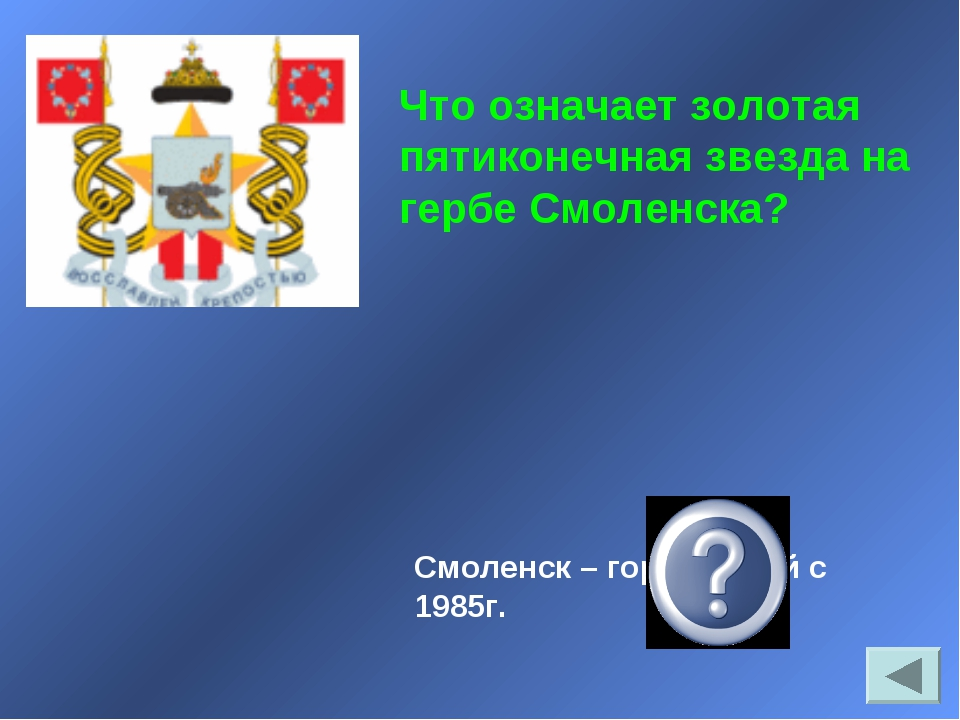 Смоленск – город-герой с 1985г. Что означает золотая пятиконечная звезда на г...