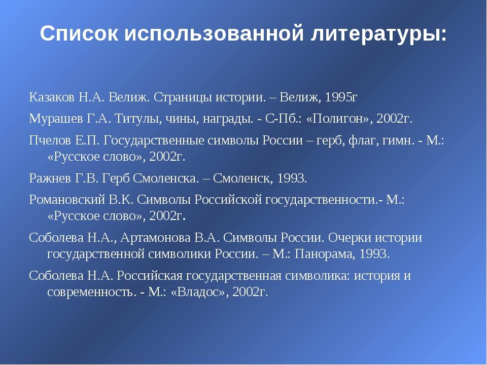 Список использованной литературы: Казаков Н.А. Велиж. Страницы истории. – Вел...
