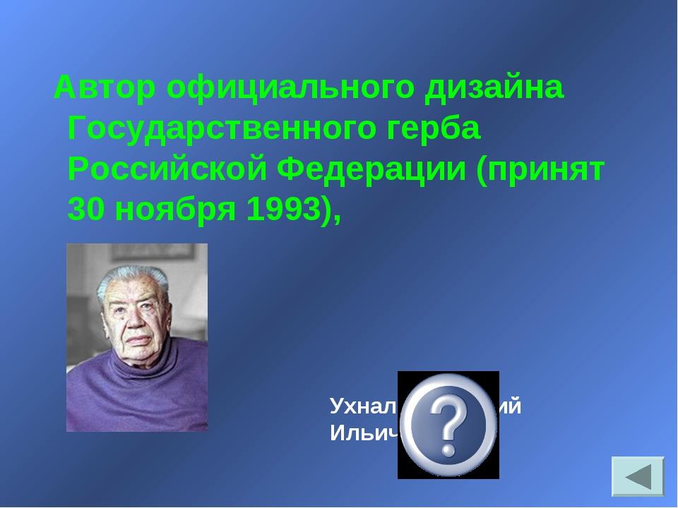 Автор официального дизайна Государственного герба Российской Федерации (прин...