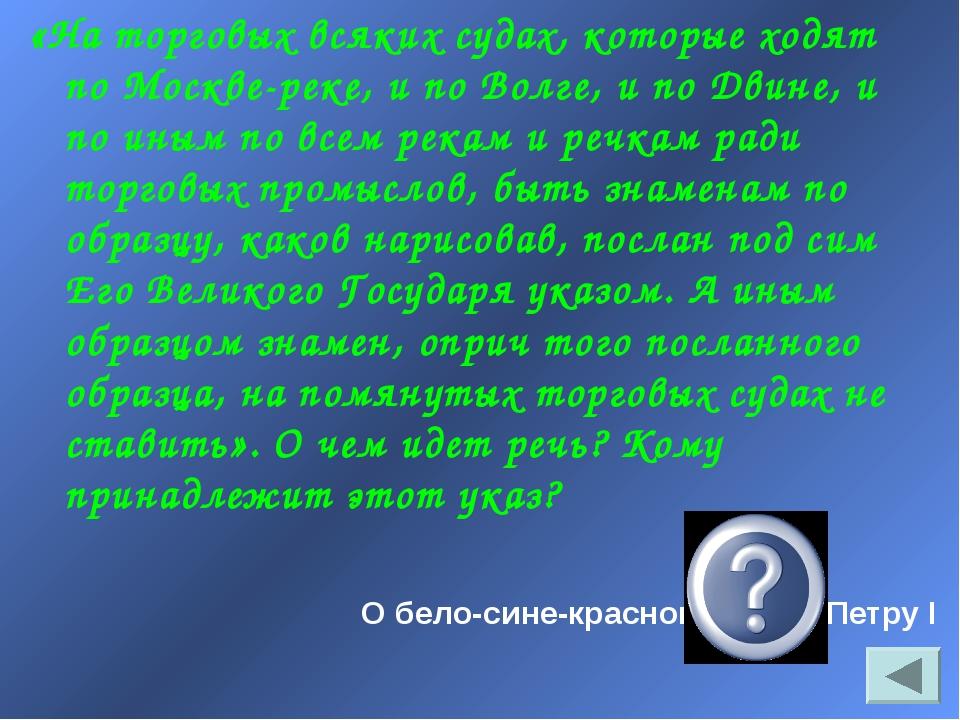 «На торговых всяких судах, которые ходят по Москве-реке, и по Волге, и по Дви...