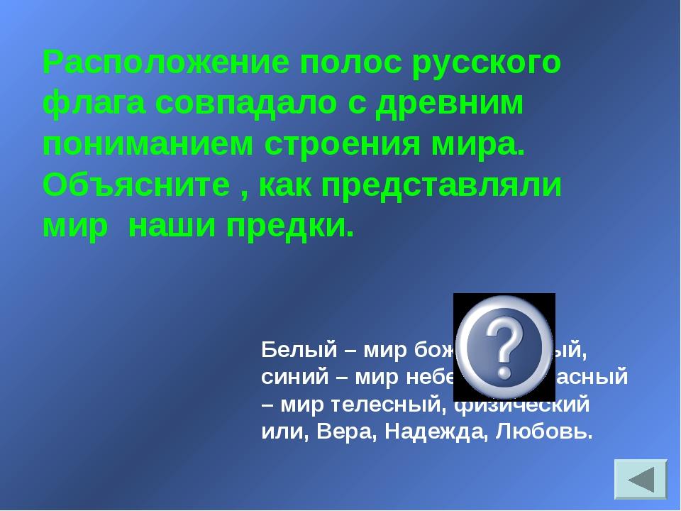 Белый – мир божественный, синий – мир небесный, красный – мир телесный, физич...