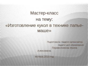 «Изготовление кукол в технике папье-маше» Подготовила: педагог-организатор, п