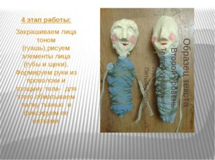 4 этап работы: Закрашиваем лица тоном (гуашь),рисуем элементы лица (губы и щ