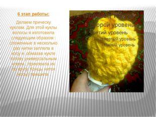 6 этап работы: Делаем прическу куклам. Для этой куклы волосы я изготовила сл