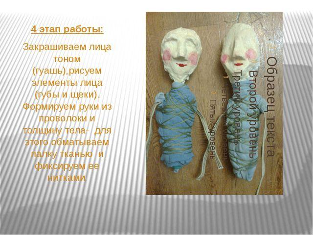 4 этап работы: Закрашиваем лица тоном (гуашь),рисуем элементы лица (губы и щ...