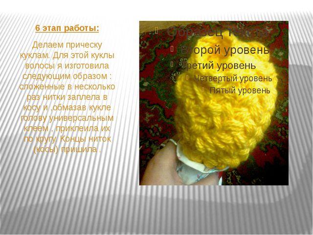 6 этап работы: Делаем прическу куклам. Для этой куклы волосы я изготовила сл...