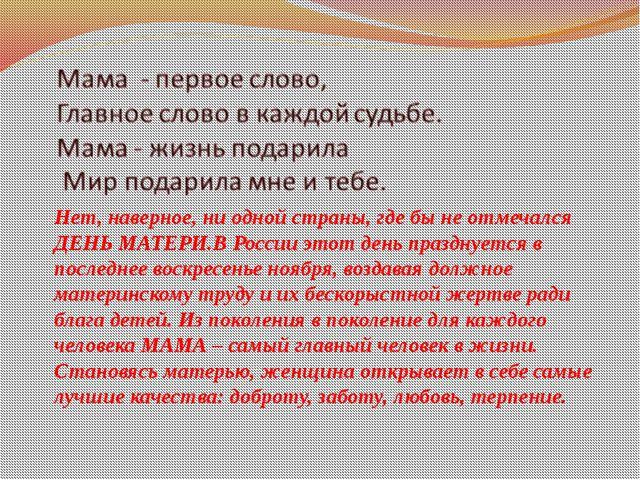 Нет, наверное, ни одной страны, где бы не отмечался ДЕНЬ МАТЕРИ.В России этот...