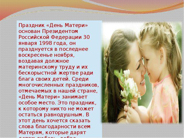 Праздник «День Матери» основан Президентом Российской Федерации 30 января 199...